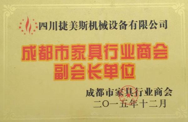 成都市家具行业协会单位