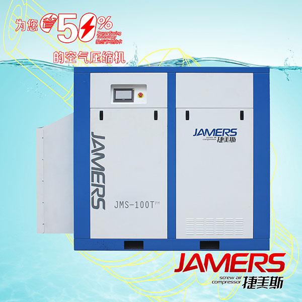 二级压缩JMS-100TPM