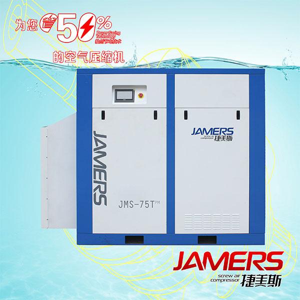二级压缩JMS-75TPM